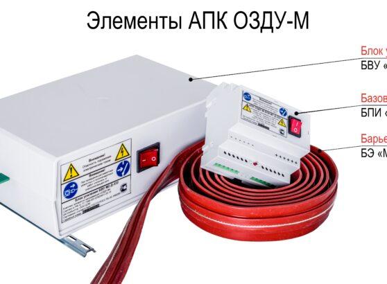 Электрический дератизатор